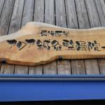 アクア鍼灸整骨院内「大阪手技療法師養成学院」